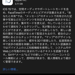 iOS15 & iPadOS15 & watchOS8.0 がキターーーーー!!