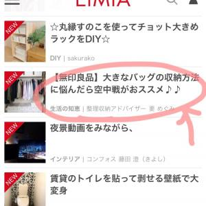 【LIMIA】大きなバッグの収納どうしてる?? 新記事♪♪