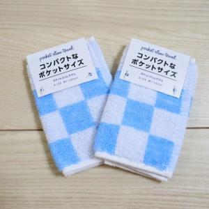 【セリア】コンパクトなタオルハンカチで手を拭いてね。