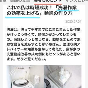 光文社【re:sumica】新記事UP!!  洗濯作業の効率の上げ方