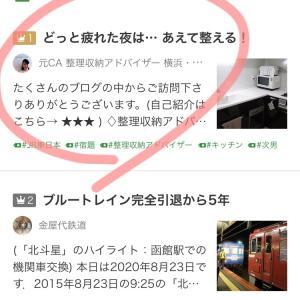 #JR東日本 ハッシュタグランキング 1位を頂きました(^ ^)