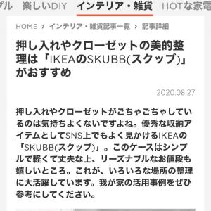 光文社【re:sumica】新記事UP!!  IKEAでダントツ愛して止まないskubb収納!