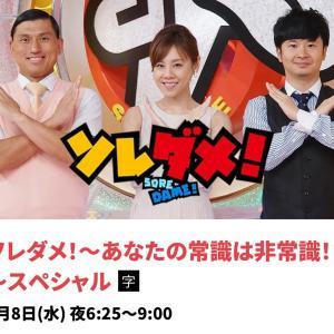 【TV出演】9月8日『ソレダメ!』に出演いたします。
