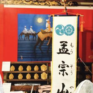 【京都】対になっている「砂漠らくだ行」が印象に残る孟宗山【祇園祭】