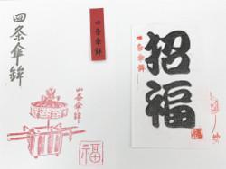 【京都】ご朱印もオススメ☆「子供棒振り踊り」も見られる四条傘鉾【祇園祭】