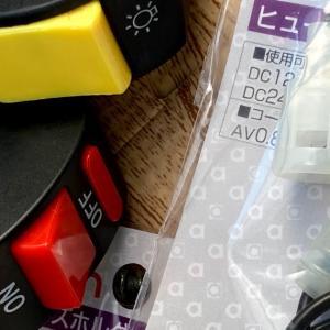 習さんっちの製品 粗悪の一途(*´ω`*)終わりも間近か? スーパーカブ110JA07プロ カスタム LEDヘッドライト加工