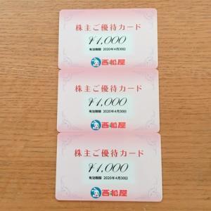 2019年8月分、7545西松屋から株主優待カード&JTから裏優待♪