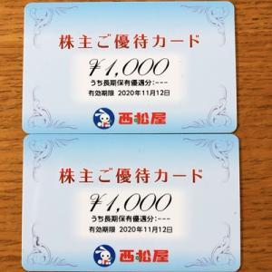 2020年2月分、7545西松屋から株主優待カード&ビックカメラの優待金券ゲット♪