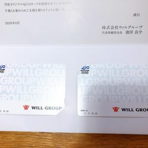ウィルグループからクオカード4000円分ゲット♪(塩漬け中)