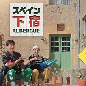 韓国バラエティ「スペイン下宿」で知るサンティアゴデコンポステーラの巡礼路。