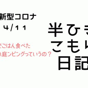【コロナ日記】4/11 自粛生活を少しでも楽しくする工夫