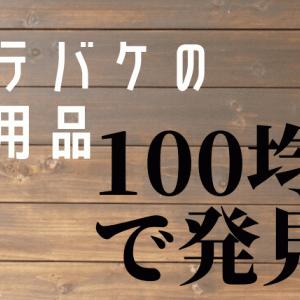 【100均】コテバケの代用品を見つけた ウッドデッキのメンテナンス