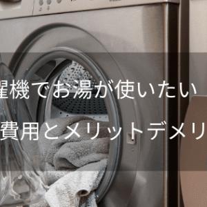 洗濯機でお湯を使いたいから工事を依頼|かかった費用・メリット・デメリット