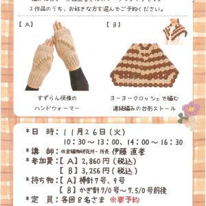 仙台で編物ワークショップをします!