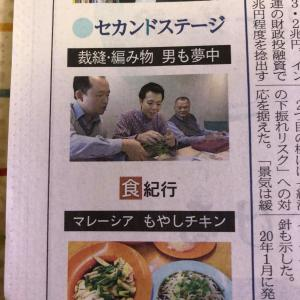 男性と裁縫・編物 ~ 日本経済新聞の記事より