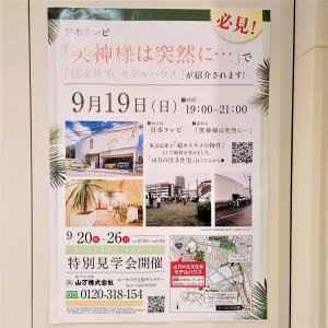 佐倉市ユーカリが丘がテレビで紹介されます!