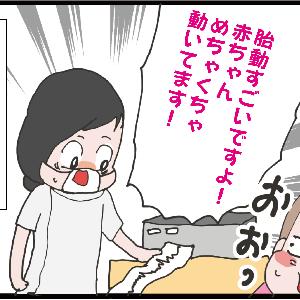 【妊娠10か月】検診後、ぶっ倒れる妊婦…(妻の高齢妊娠編73)