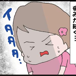 【妊娠10か月】陣痛っぽい痛みで出産間近…突然生まれたら困ることが~…(妻の高齢妊娠編74)