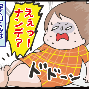 妊娠期間に悩まされたゾウ足が産後もアゲイン…(涙)原因は…?(妻の高齢育児編107)