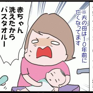 産後の夫婦喧嘩…夫の言葉に傷つく妻…(涙)①(妻の高齢育児編108)