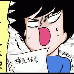 【唖然】少しショックだった夫の最新検査結果…!