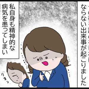 【読者体験談】「精神的な病気」と「糖尿病」二つの病気との闘い…!①