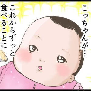 【生後3か月】お食い初めも低糖質!すっかり忘れてドッタバタ!※料理写真あり