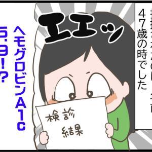 """【読者体験談】""""自己流・糖質制限""""に要注意…!思わぬ別の病気に!?"""