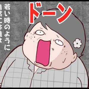 【産後ダイエット日記】~マイナス9キロまでの道のり~③産後1カ月の体重は…?