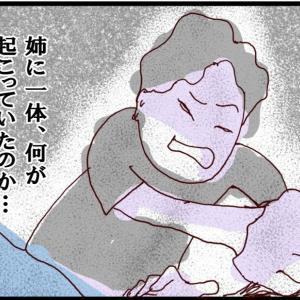 拒食・過食で餓死寸前となった友人の話…⑪~衝撃の日記の中身~