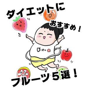 【必見】ダイエットにピッタリなフルーツ5選とは!?