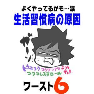 【撃沈…】アナタもやってるかも…生活習慣病の原因ワースト6!!