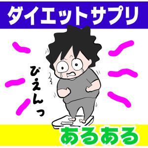 ダイエットサプリあるある~!!