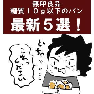 【無印良品】糖質10g以下のパン♪最新5選集めてみました!