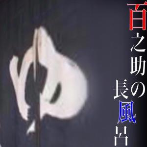 大スペクタクル落語(うそ)「百之助の長風呂」(オチあり)