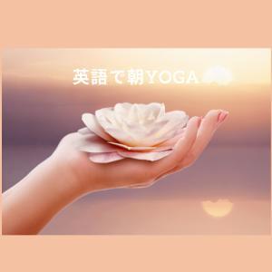 「英語で朝YOGA」 ご参加ありがとうございました。