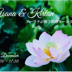 『アーサナ&唄う瞑想キールタン』