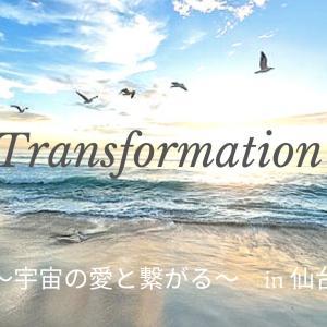 『Transformation』 〜宇宙の愛と繋がる〜 in 仙台