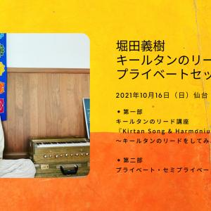 堀田義樹 ワークショップ in 仙台①【2021年10月16日】