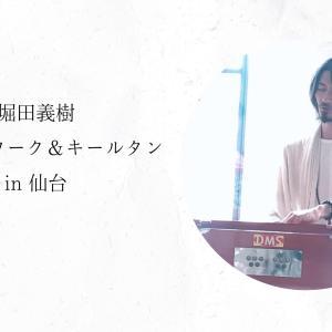 堀田義樹 ワークショップ in 仙台②【2021年10月17日】