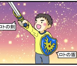 ロトの剣と盾を装備した!
