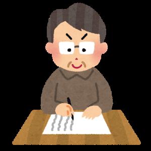 【悲報】村上春樹さん、またしてもノーベル文学賞を逃す【定期】