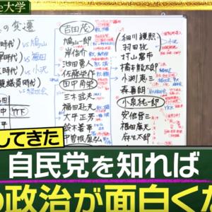 【謎】中田敦彦YouTube大学、急に叩かれ始める