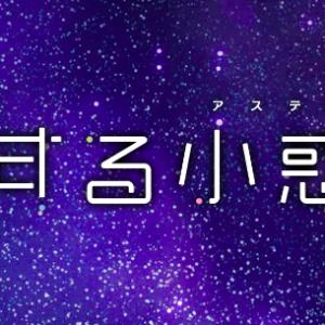 今季きららアニメの「恋する小惑星(アステロイド)」について語るスレ