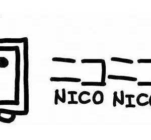 【悲報】ニコニコ動画さん、外出自粛の大チャンスなのに去年よりも再生数が激減してしまう……