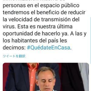 感染疑惑ありなのにメキシコ大統領は検査拒否