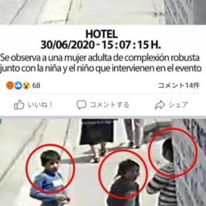 【話題】人身売買グループ摘発とチアパスの誘拐事件