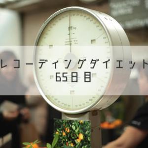 レコーディングダイエット65日目