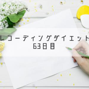 レコーディングダイエット63日目