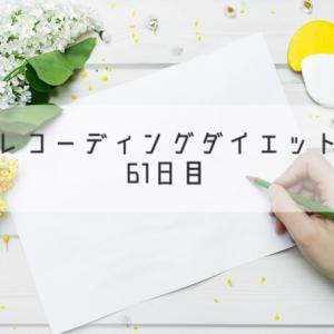 レコーディングダイエット61日目